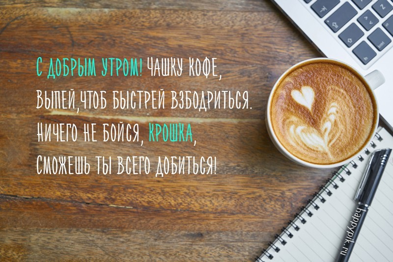 С добрым утром, любимая, милая, дорогая