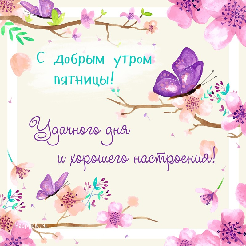 С добрым утром, хорошего настроения, удачного дня