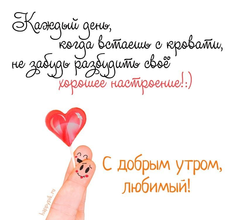 С добрым утром - нежные и романтичные