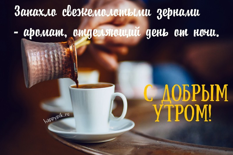 С добрым утром, друзья