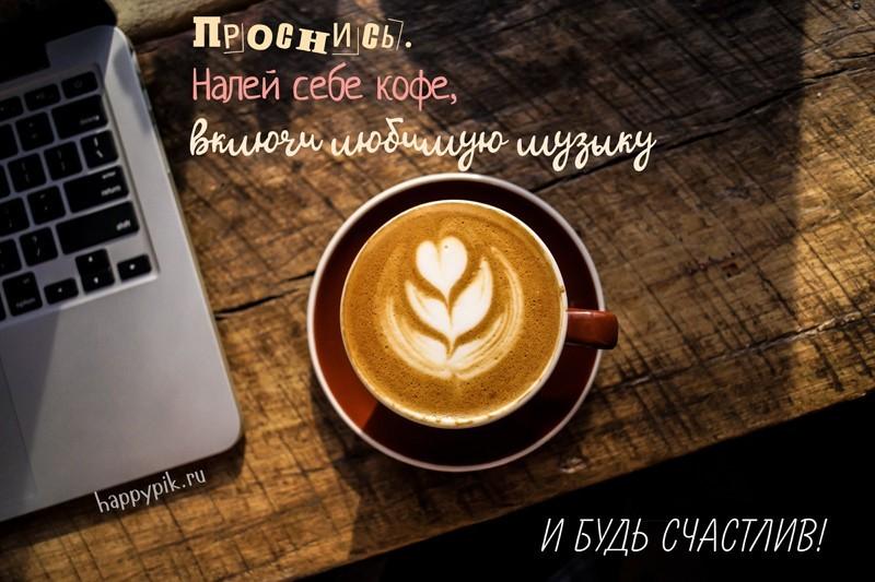С добрым утром - кофе