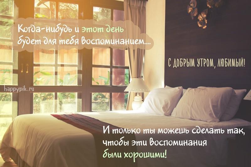 С добрым утром, любимый, милый