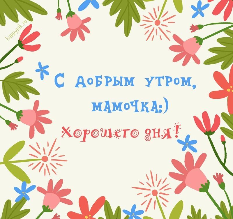 С добрым утром мамулечка открытки, открытка цветы