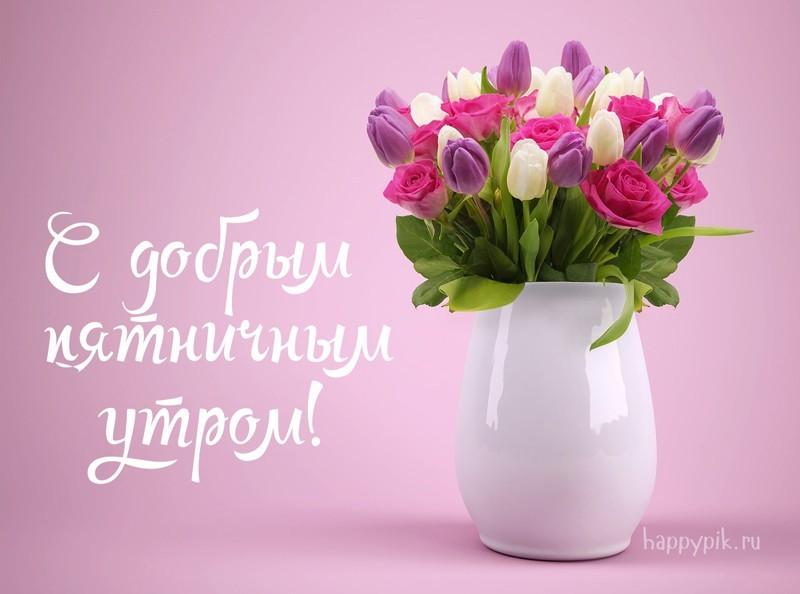 С добрым утром - цветы