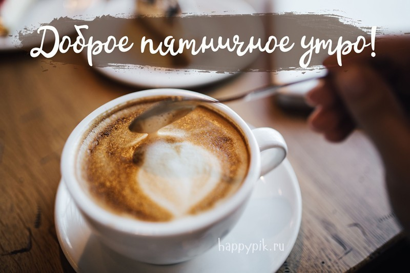 https://happypik.ru/wp-content/uploads/2018/06/s-dobrym-utrom101_happypik.ru_.jpg