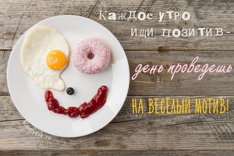 С добрым утром - смешные, позитивные картинки
