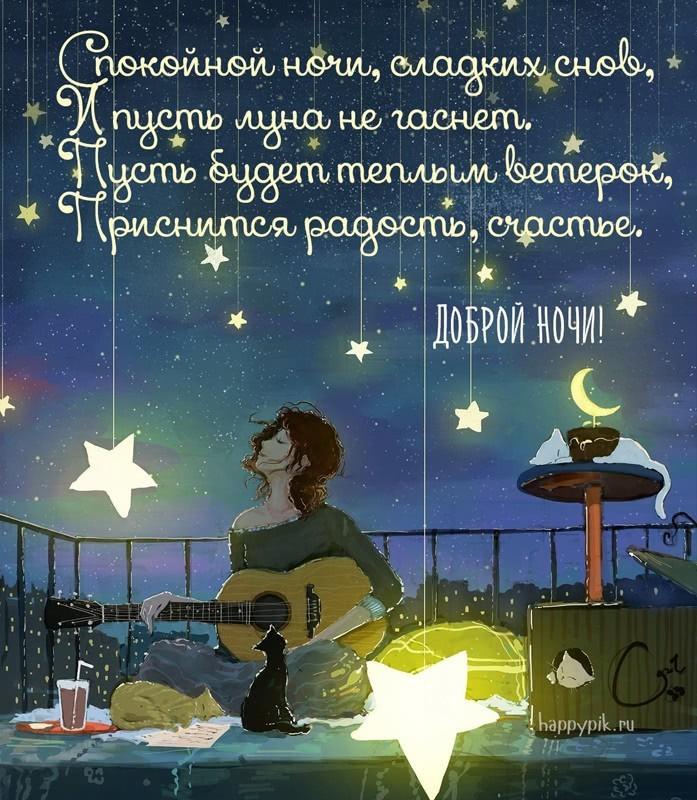 Доброй ночи