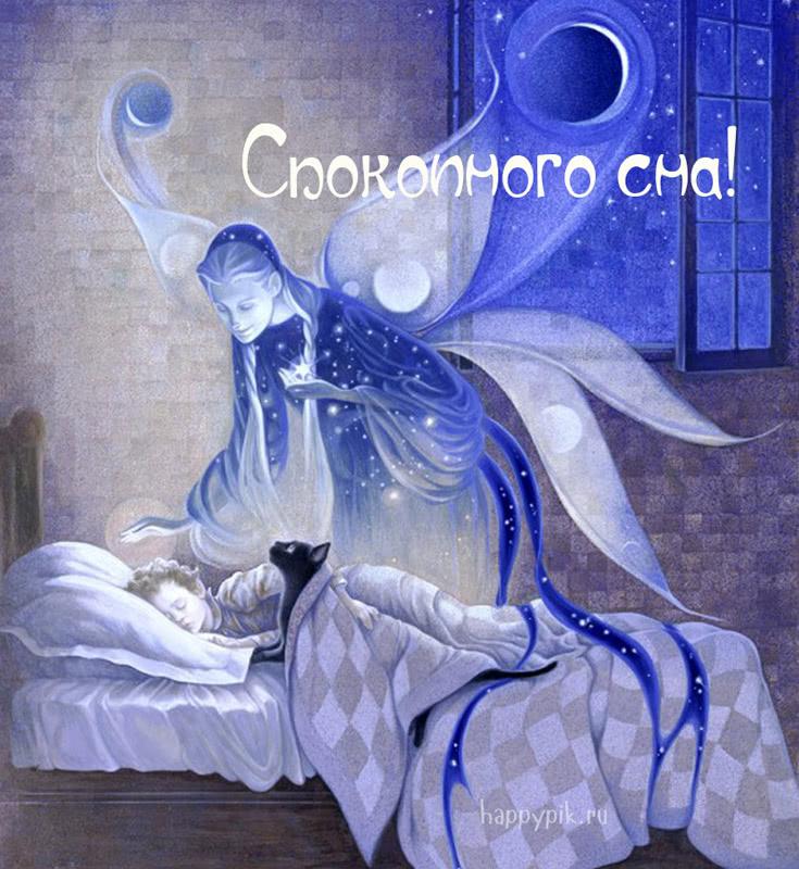Спокойного сна