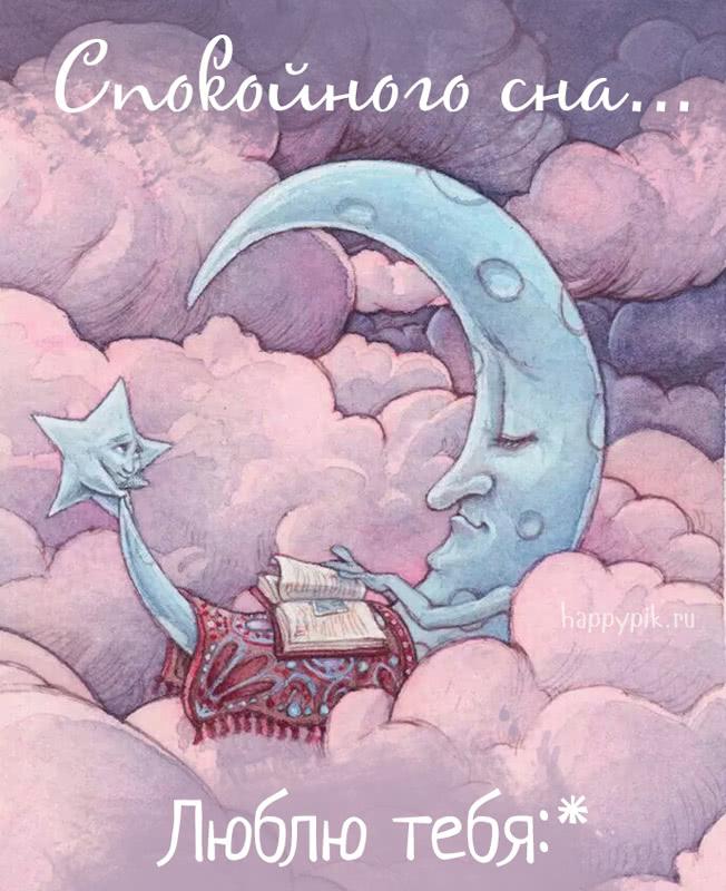 сон милый сон картинки стойки