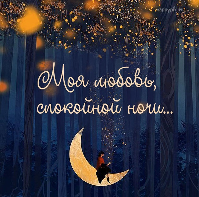 Спокойной ночи милый открытки спокойной ночи милый
