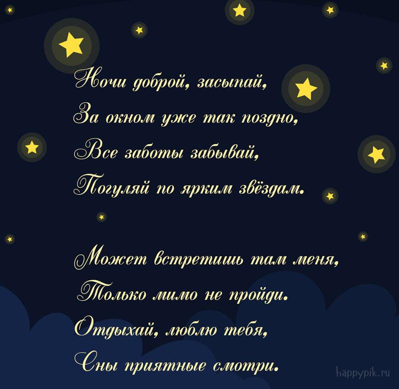 хвост пожелания перед сном любимому человеку необходимо рассчитать количество