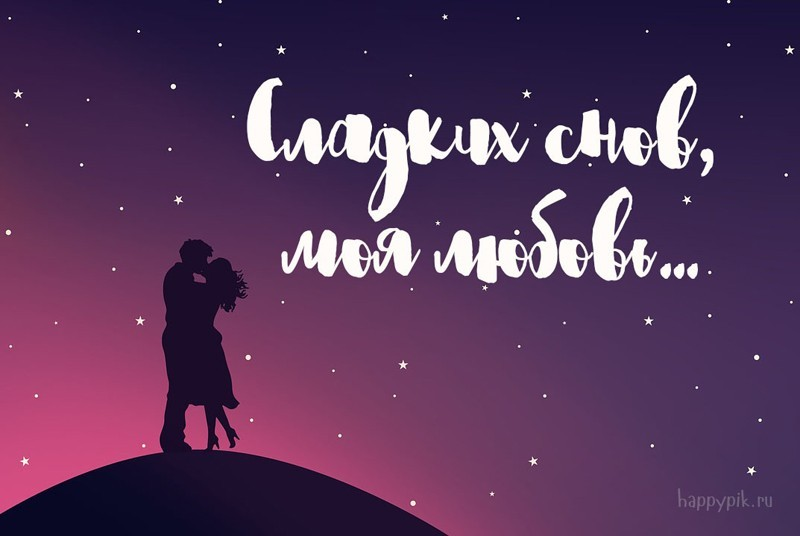 Открытка с пожеланием для любимой спокойного сна, верой надеждой любовью