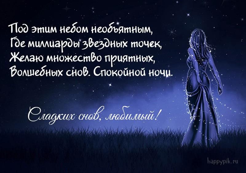 Красивые открытки любимому мужчине спокойной ночи милый, днем ангела наташи