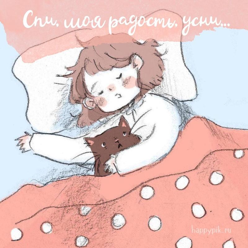 Спокойной ночи - прикольные
