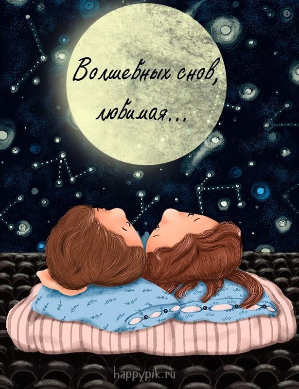 Картинка девочка моя спокойной ночи