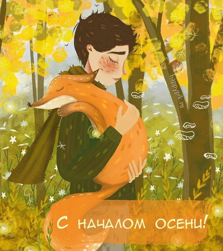 С первым днём осени! Привет, осень!
