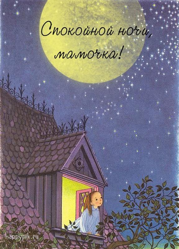 Открытки с пожеланием спокойной ночи маме