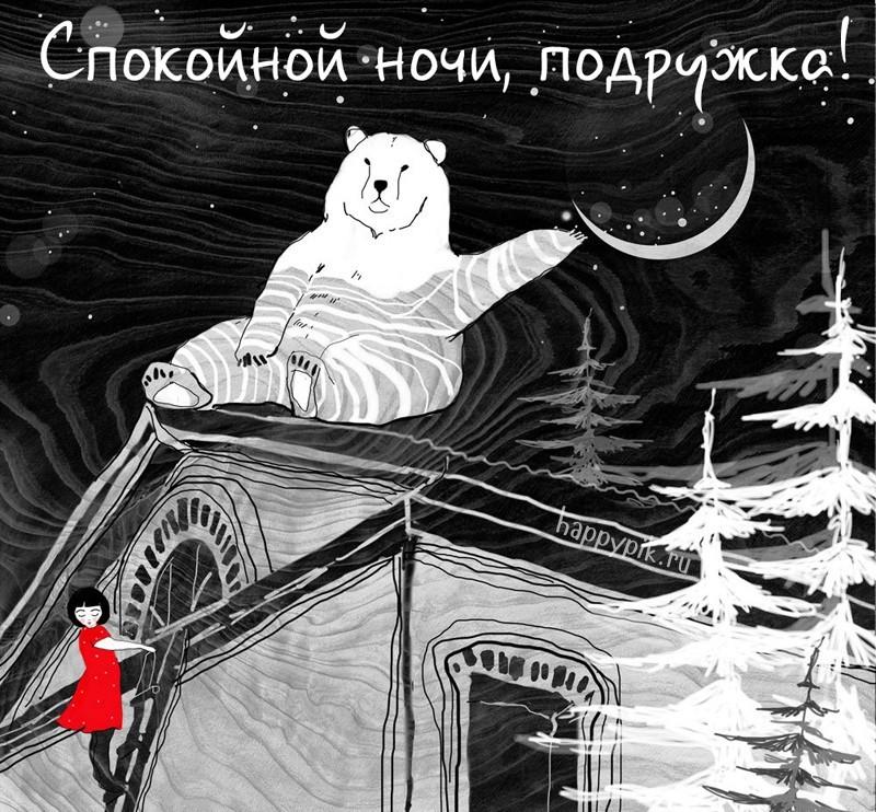 Серебрянной, открытки юмористические спокойной ночи