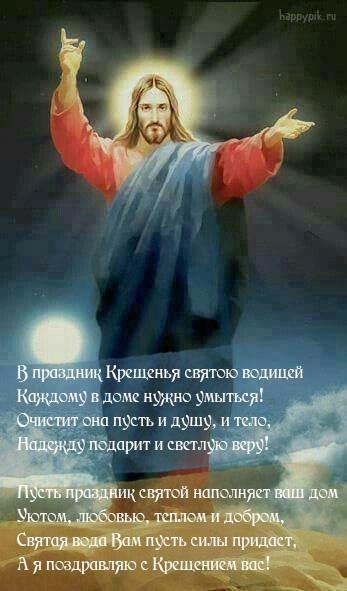 Открытки с Крещением Господним!