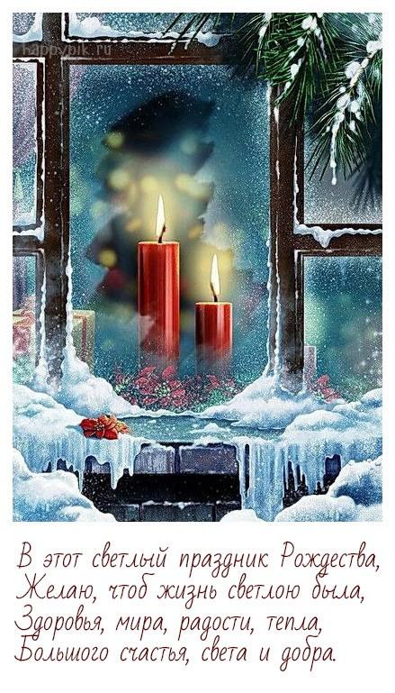 Картинки с Рождеством Христовым!