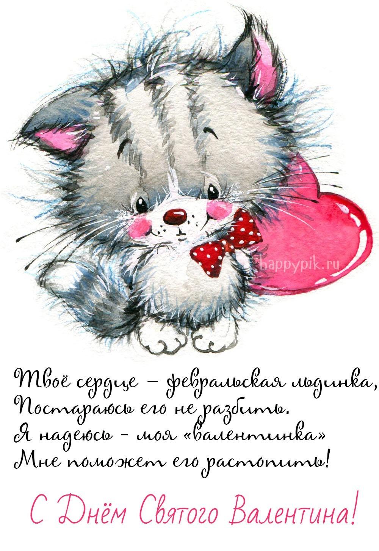Открытки С днём Святого Валентина - 14 февраля!