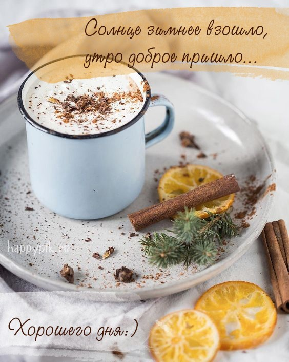 С добрым зимним утром!