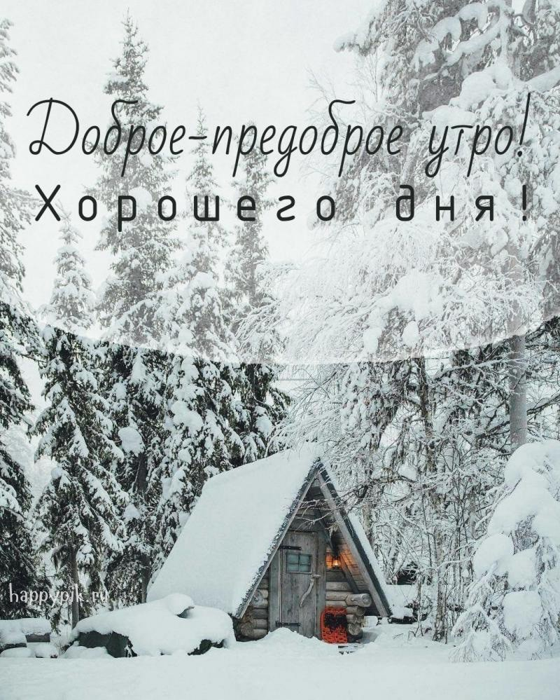 зимние открытки с цитатами что позволяет гостям