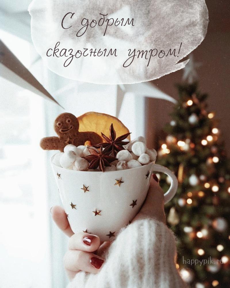 утренний кофе пожелания зимой так стремительно