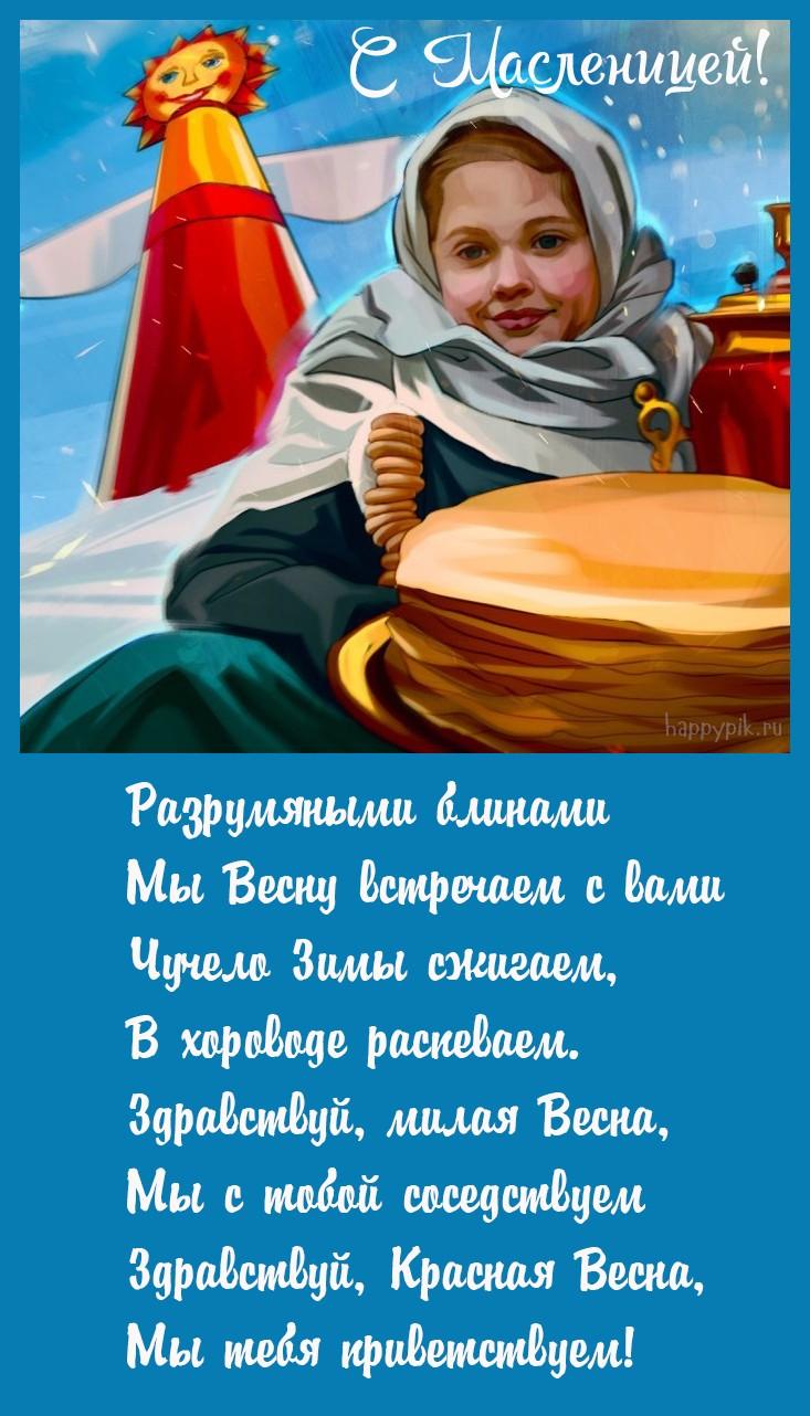 С Масленицей - картинки с поздравлениями