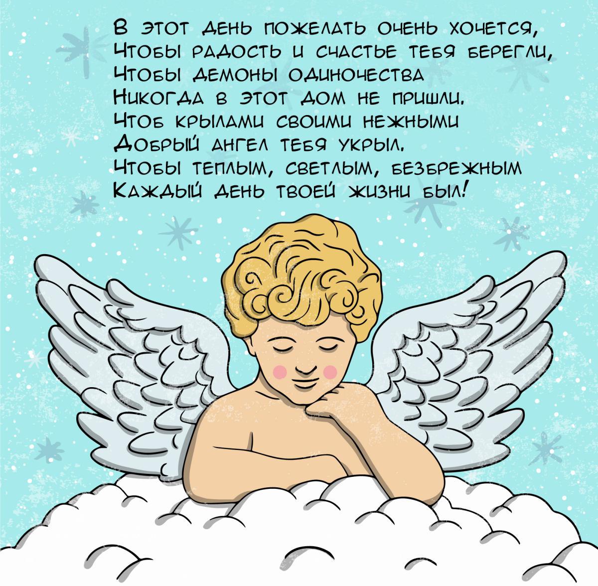 поздравления любимому мужчине с днем ангела сказать