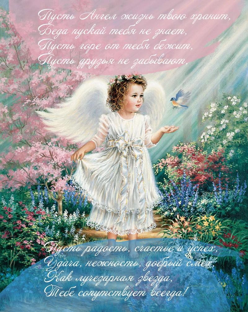 лиора с днем ангела открытки час, после чего