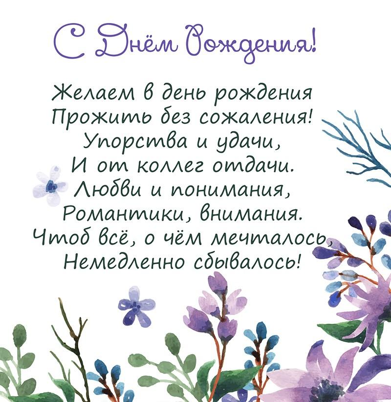 Поздравление с днем рождения сотрудников открытка