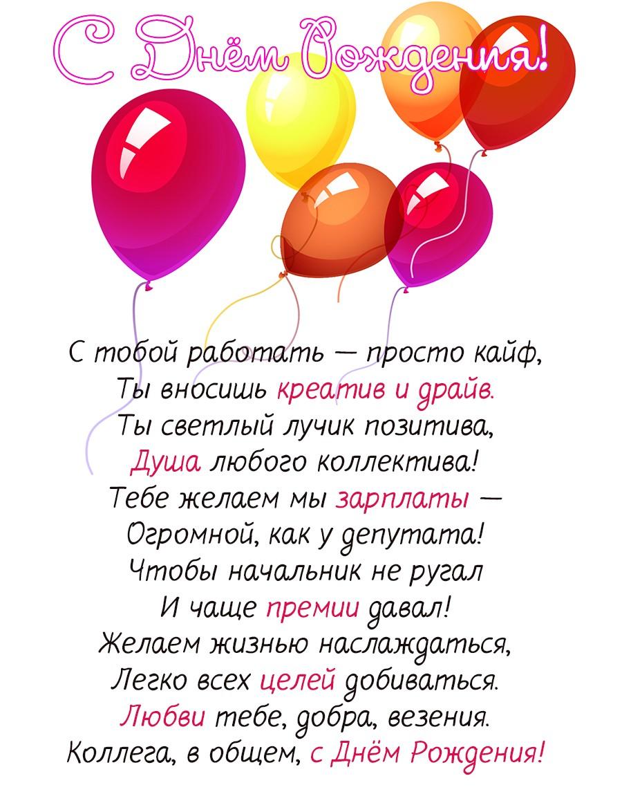 Электронные поздравительные открытки с днем рождения коллеге, приветы спасибо