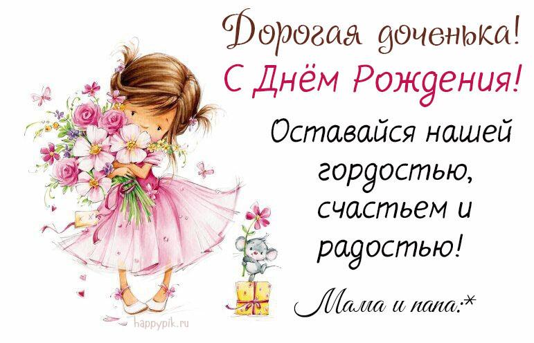 Поздравления с днем рождения дочери картинки с надписями прикольные