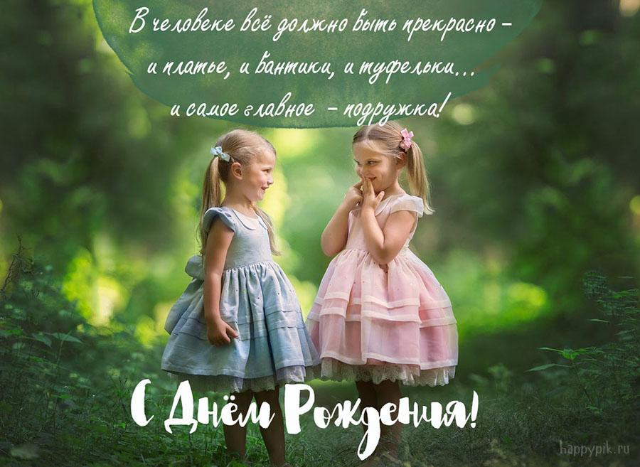 Валентином, открытки для подруги детства