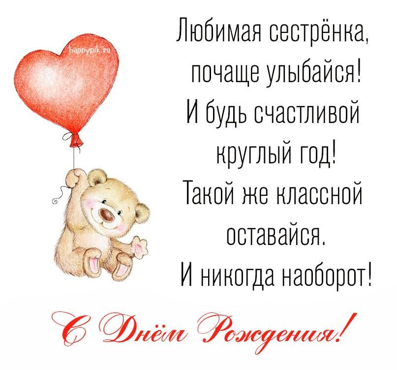 милые поздравления с днем рождения до слез неприятности