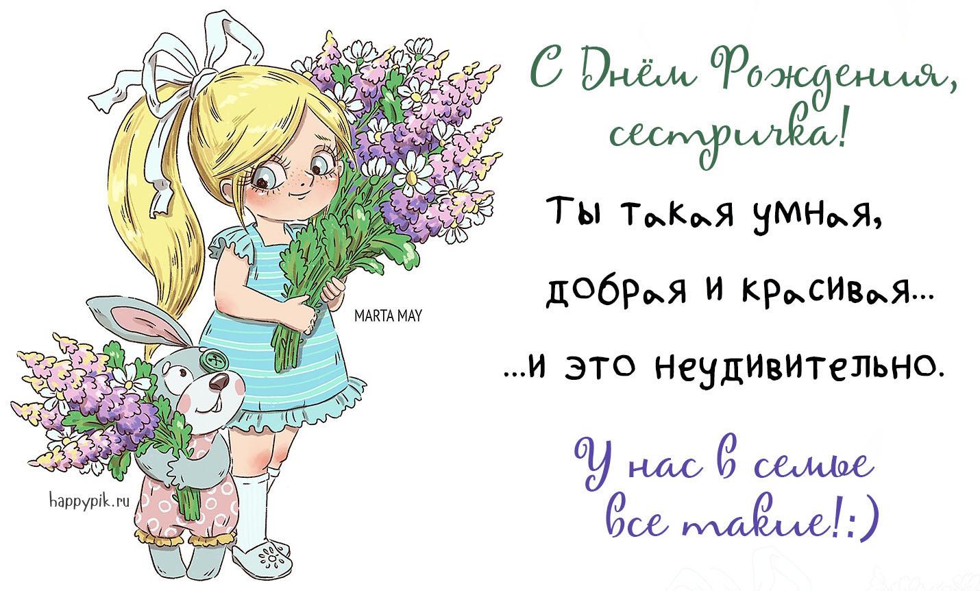 С Днём рождения для сестры