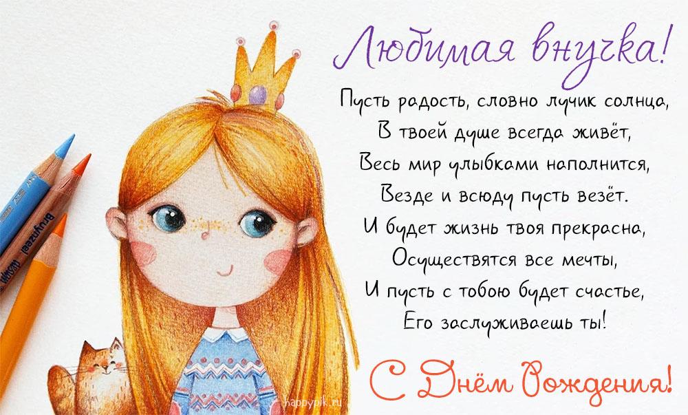 Картинки с днем рождения для внучки 9 лет, евростандарту