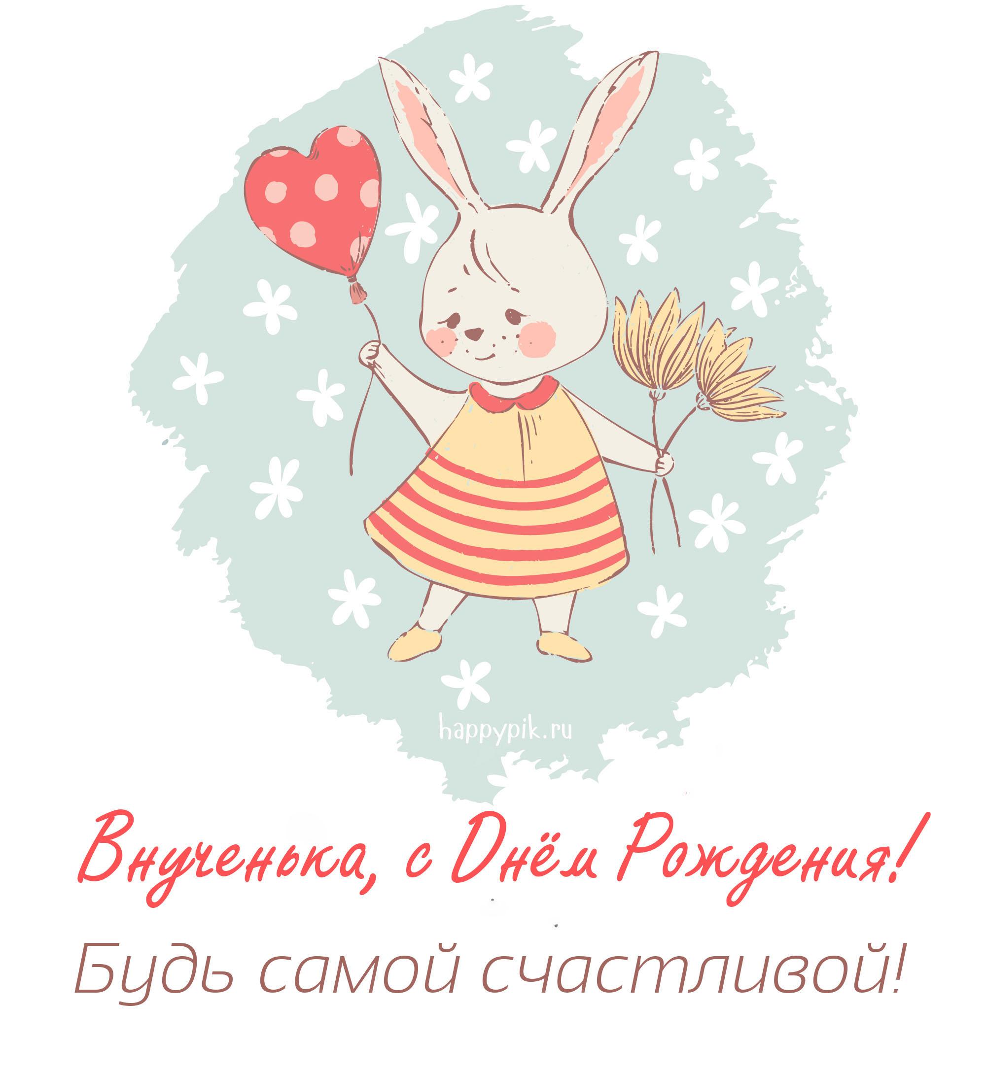 Открытки днем, будь самой счастливой открытка