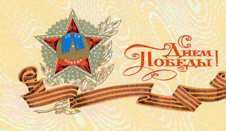 Марта одной, советские открытки к 9 маю