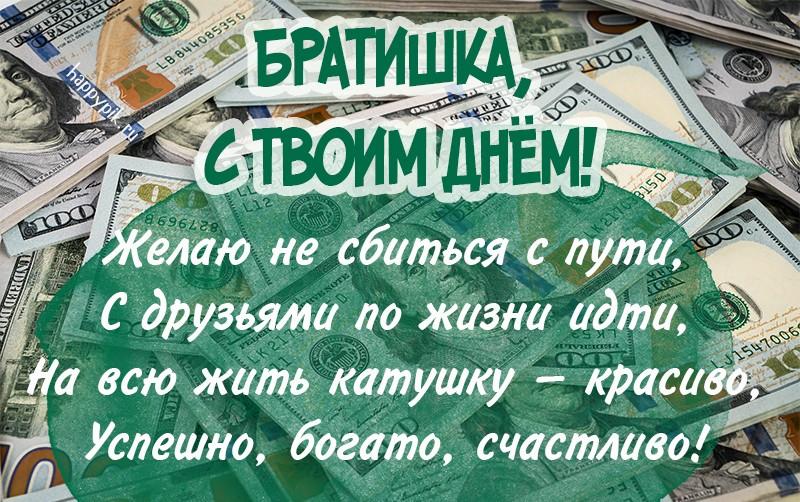 https://happypik.ru/wp-content/uploads/2019/05/s-dnem-rozhdeniya-brat6.jpg
