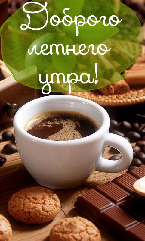 Картинки с добрым утром кофе для мужчины