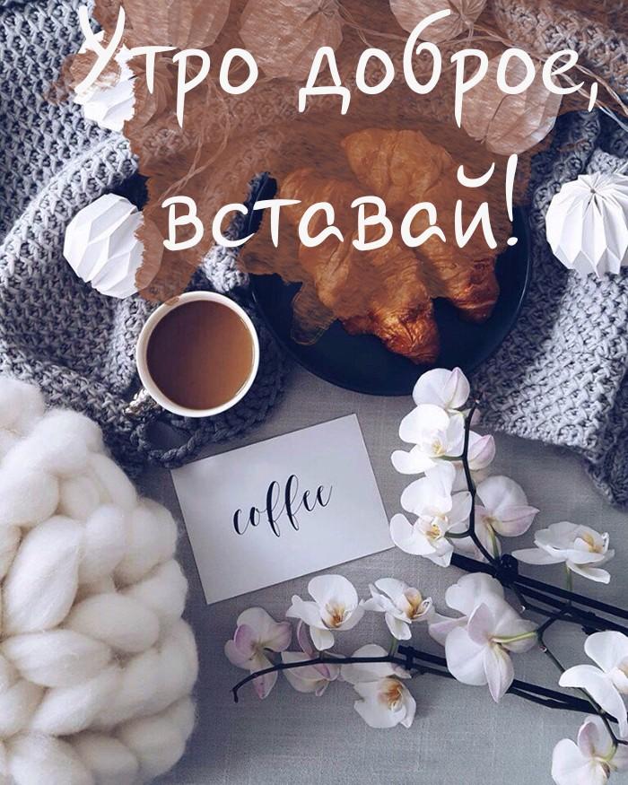 Доброе утро в москве картинки с надписями