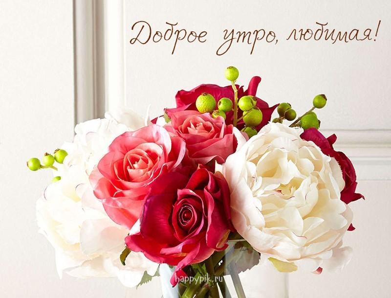 Картинки с цветами доброе утро милая