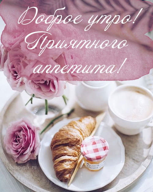 Днем, доброе утро ирина картинки красивые необычные
