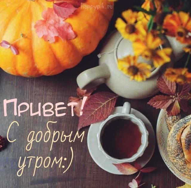 фотография открытки с добрым осенним утром и хорошим разрядов столичный