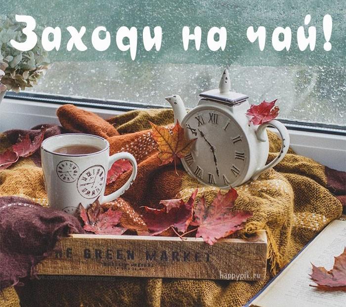Заходите в гости - С Надписями на русском языке - Открытки, картинки