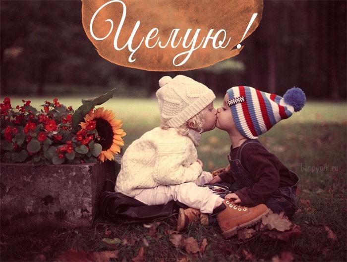 Фото обнимаю и целую тебя