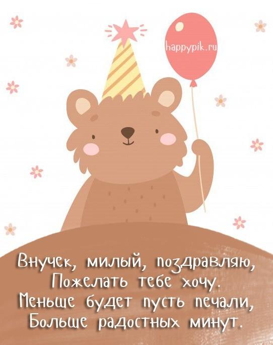 С днём рождения для внука картинки